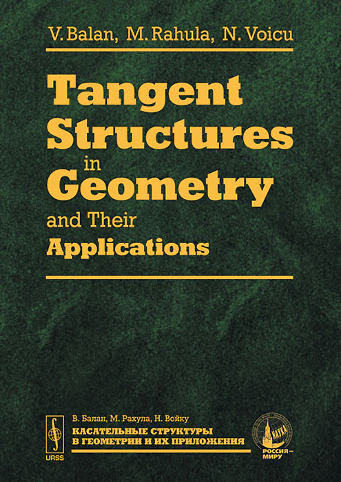 Tangent Structures in Geometry and Their Applications, V. Balan, M. Rahula, N. Voicu