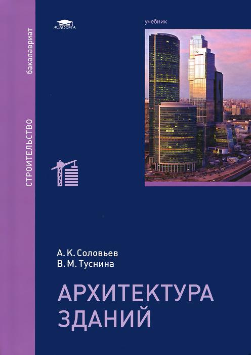 Архитектура зданий. Учебник, А. К. Соловьев, В. М. Туснина