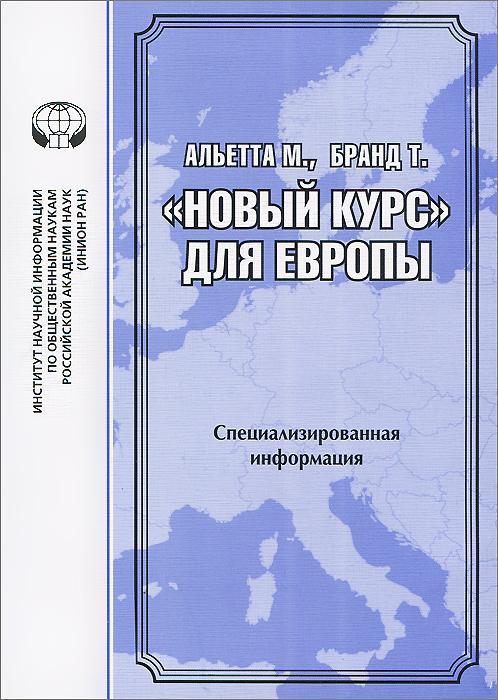 """""""Новый курс"""" для Европы, М. Альетта, Т. Бранд"""