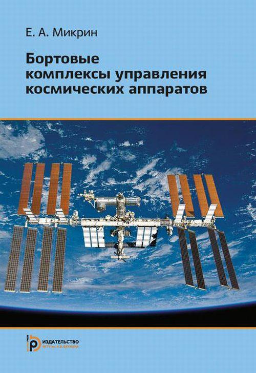 Бортовые комплексы управления космических аппаратов, Е. А. Микрин