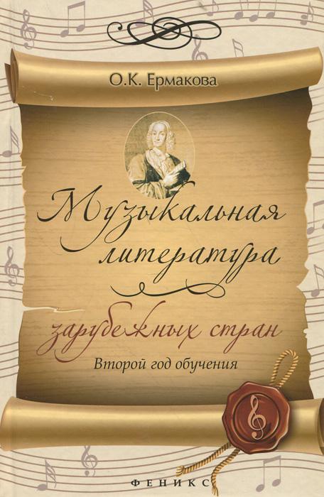 Музыкальная литература зарубежных стран. 2 год обучения, О. К. Ермакова