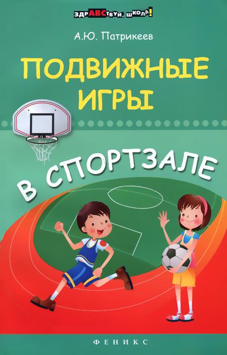 Подвижные игры в спортзале, А. Ю. Патрикеев
