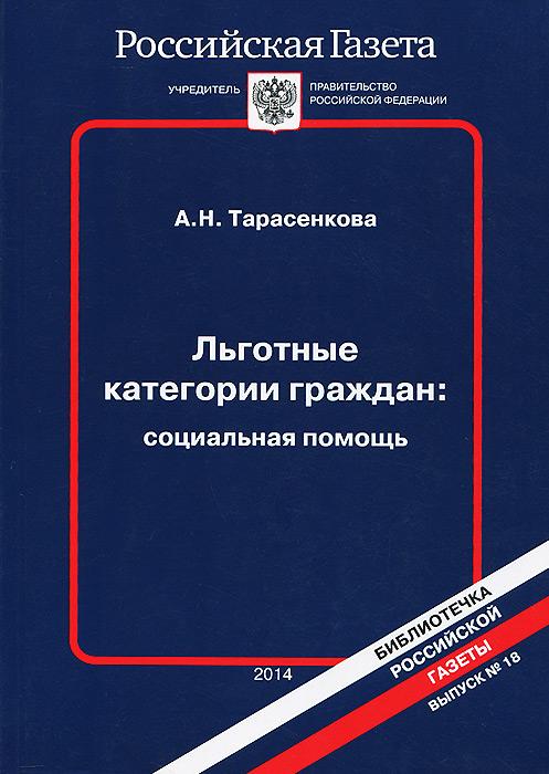 Льготные категории граждан. Социальная помощь, А. Н. Тарасенкова