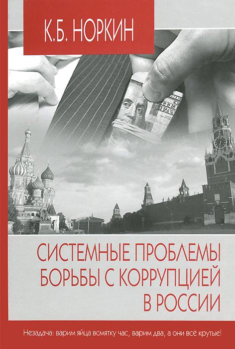 Системные проблемы борьбы с коррупцией в России, К. Б. Норкин