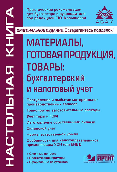 Материалы, готовая продукция, товары. Бухгалтерский и налоговый учет, Г. Ю. Касьянова