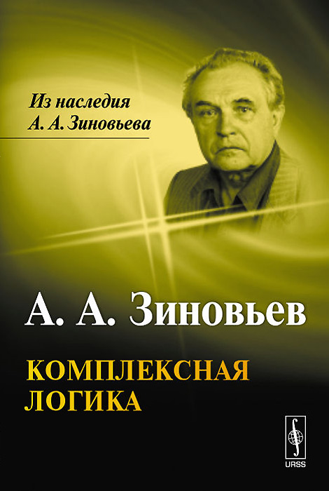Комплексная логика, А. А. Зиновьев