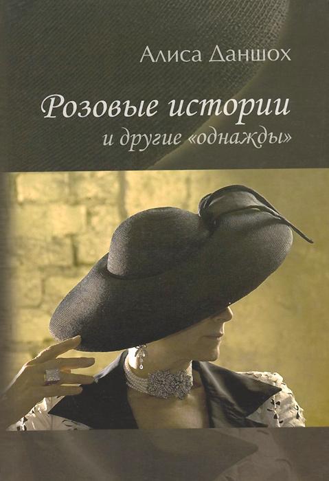 """Розовые истории и другие """"однажды"""", Алиса Даншох"""