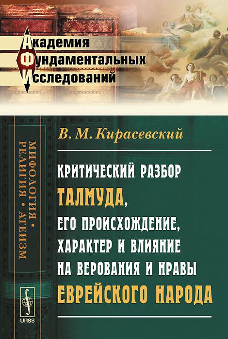 Критический разбор Талмуда, его происхождение, характер и влияние на верования и нравы еврейского народа, В. М. Кирасевский