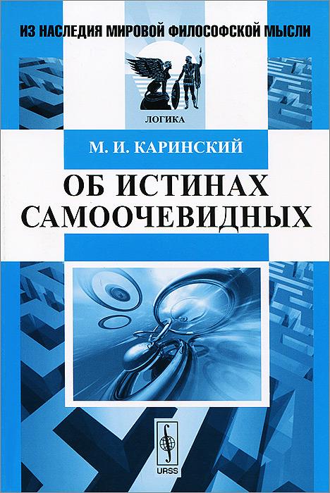 Об истинах самоочевидных, М. И. Каринский
