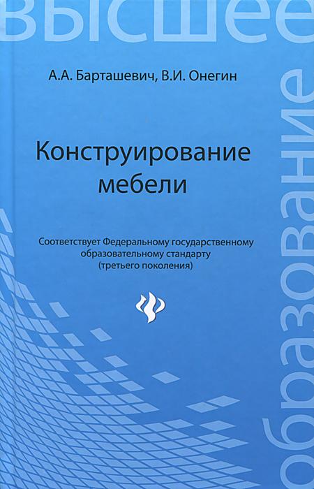 Конструирование мебели. Учебное пособие, А. А. Барташевич, В. И. Онегин
