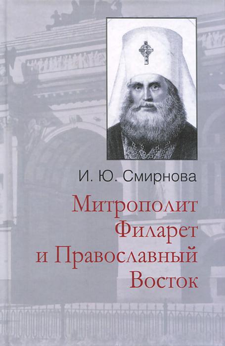 Митрополит Филарет и Православный Восток, И. Ю. Смирнова