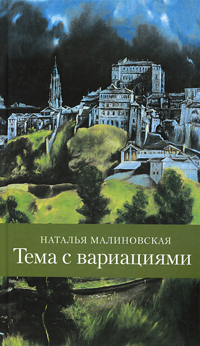 Тема с вариациями, Наталья Малиновская