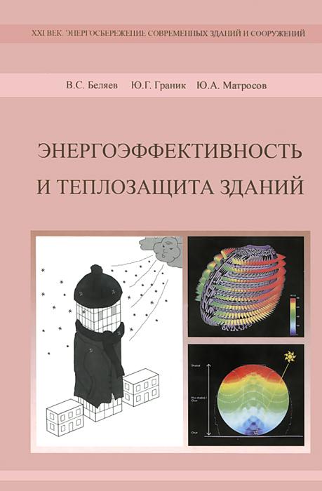Энергоэффективность и теплозащита зданий, В. С. Беляев, Ю. Г. Граник, Ю. А. Матросов