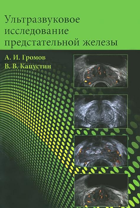 Ультразвуковое исследование предстательной железы, А. И. Громов, В. В. Капустин