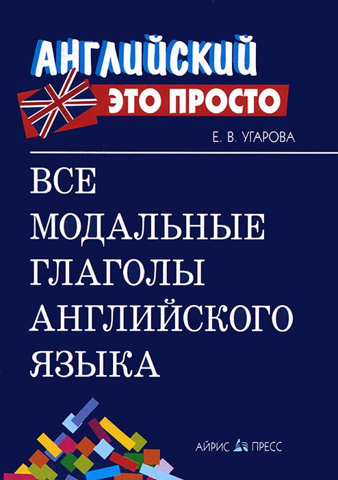 Все модальные глаголы английского языка, Е. В. Угарова