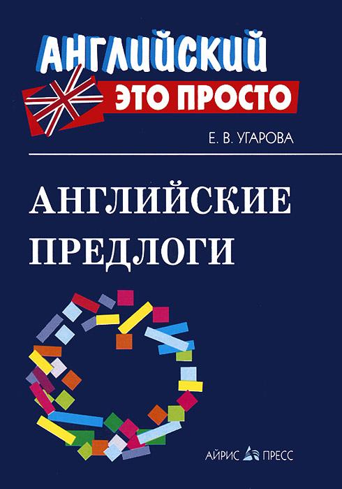 Английские предлоги (миниатюрное издание), Е. В. Угарова