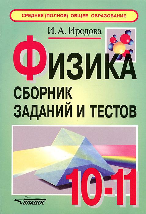 Физика. 10-11 классы. Сборник заданий и тестов, И. А. Иродова