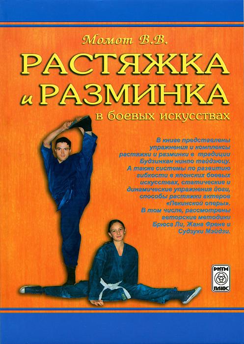 Растяжка и разминка в боевых искусствах, В. В. Момот