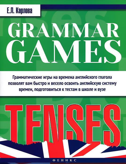 Грамматические игры для изучения английского языка. Времена / Grammar Games: Tenses, Е. Л. Карлова