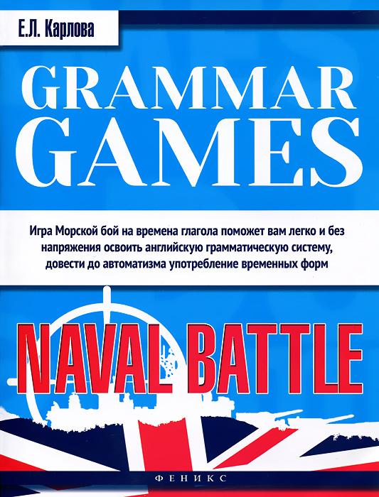 Грамматические игры для изучения английского языка. Морской бой / Grammar Games: Naval Battle, Е. Л. Карлова