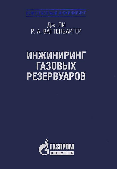 Инжиниринг газовых резервуаров Уцененный товар (№1), Дж. Ли, Р. А. Ваттенбаргер