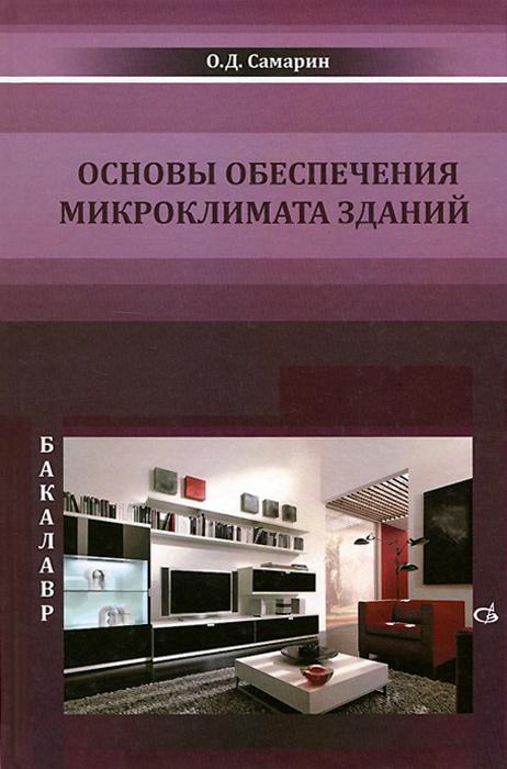 Основы обеспечения микроклимата зданий. Учебник, О. Д. Самарин
