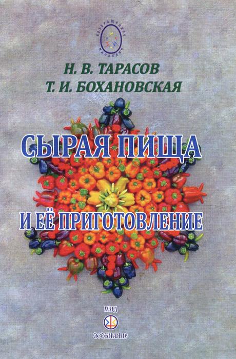 Сырая пища и её приготовление, Н. В. Тарасов, Т. И. Бохановская