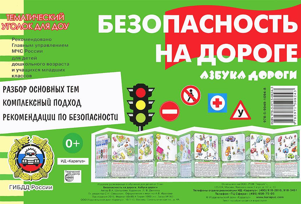 Тематический уголок для ДОУ. Безопасность на дороге. Азбука дороги, В. А. Шипунова