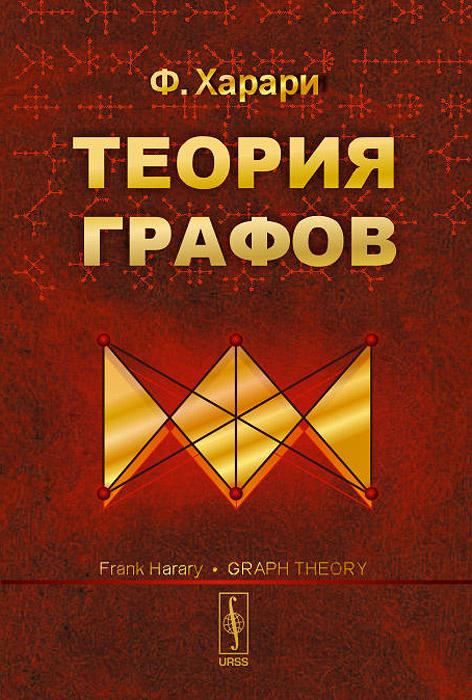 Теория графов, Ф. Харари