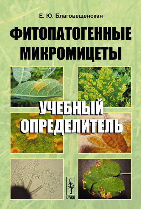 Фитопатогенные микромицеты. Учебный определитель, Е. Ю. Благовещенская