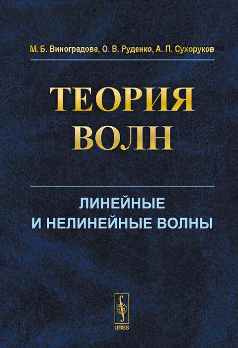 Теория волн. Учебное пособие, М. Б. Виноградова, О. В. Руденко, А. П. Сухоруков