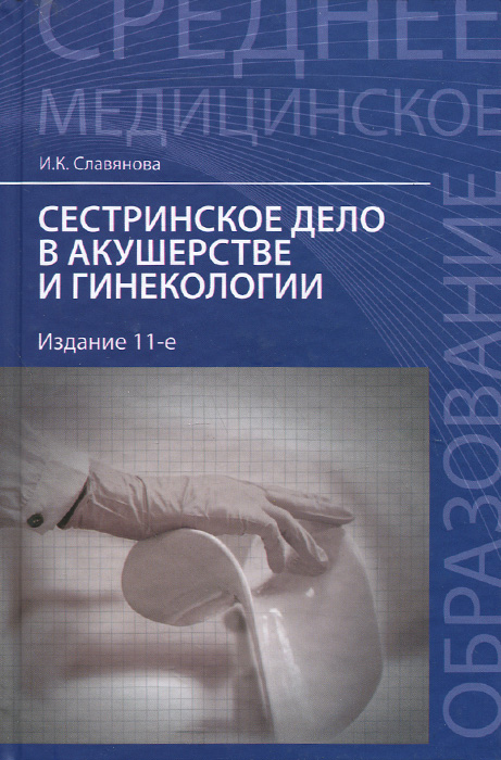 Сестринское дело в акушерстве и гинекологии. Учебное пособие, И. К. Славянова