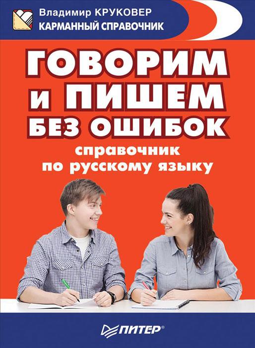 Говорим и пишем без ошибок. Справочник по русскому языку, В. Круковер