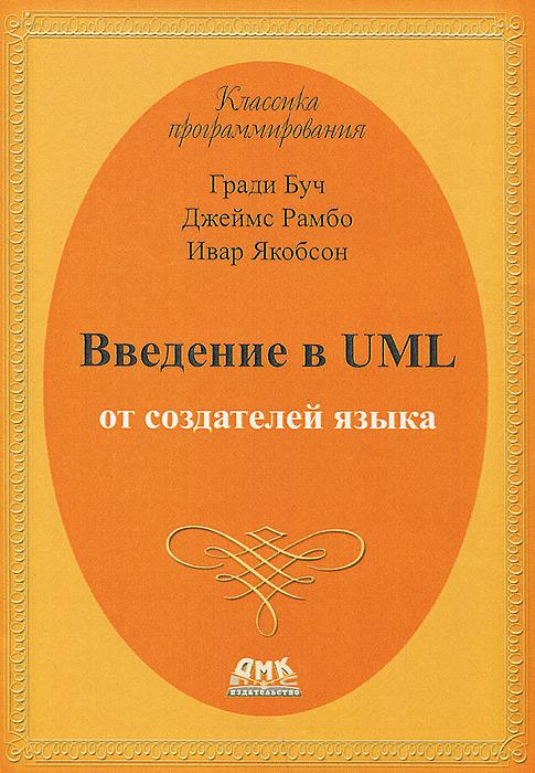Введение в UML от создателей языка, Гради Буч, Джеймс Рамбо, Ивар Якобсон