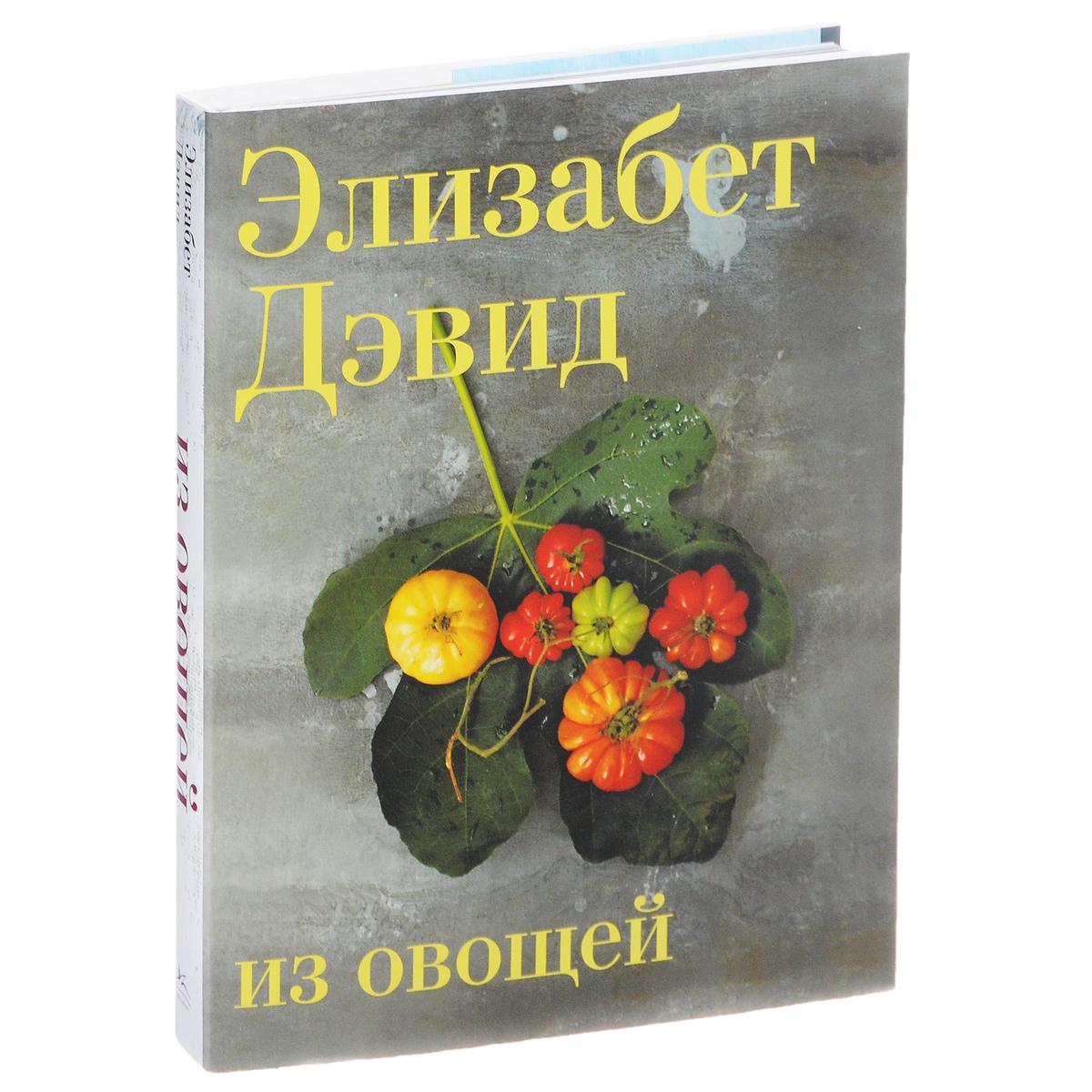 Из овощей, Элизабет Дэвид