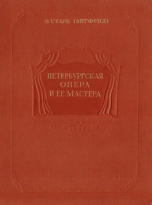Петербургская опера и ее мастера. 1890 - 1910,