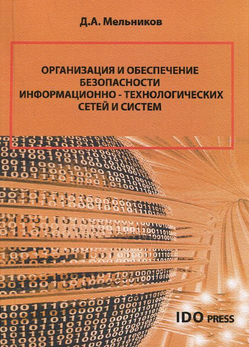 Организация и обеспечение безопасности информационно-технологических сетей и систем. Учебник, Д. А. Мельников