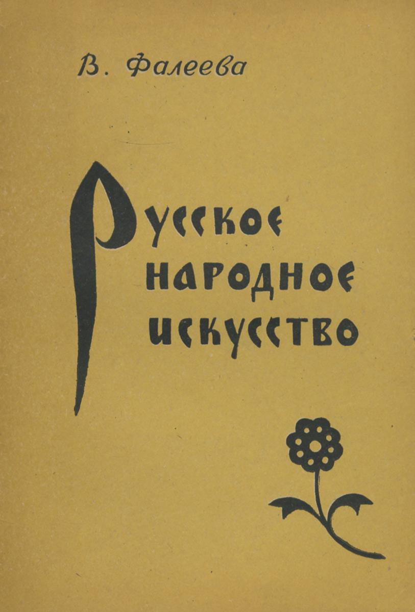 Русское народное искусство,