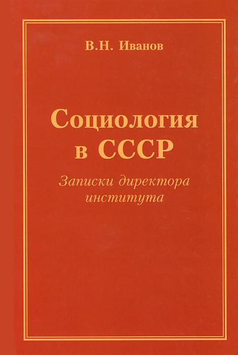 Социология в СССР. Записки директора института, В. Н. Иванов