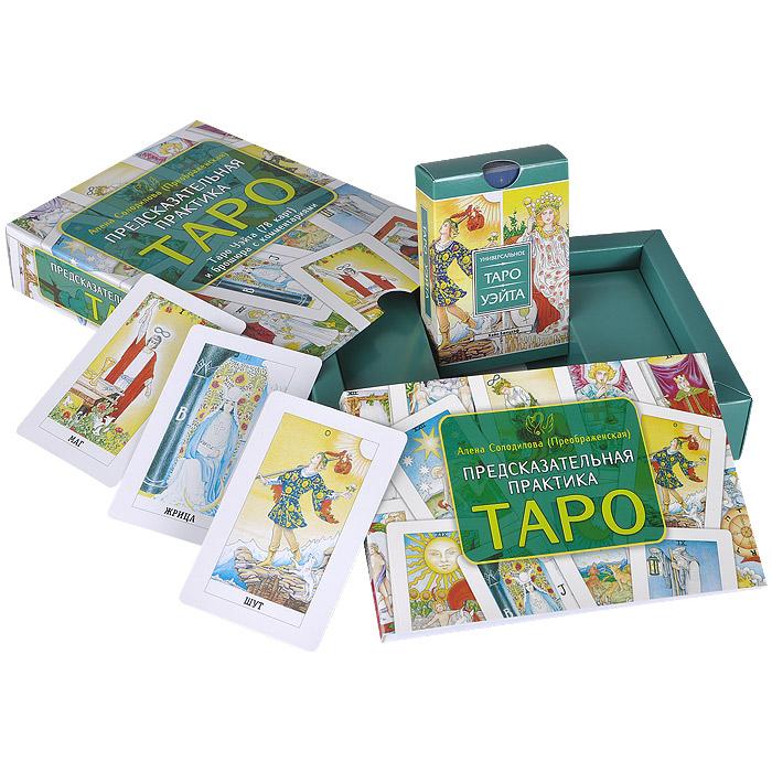 Архетипы Таро. Карты Таро в работе психолога. Предсказательная практика Таро (комплект из 3 книг + набор из 78 карт), Алена Солодилова (Преображенская)