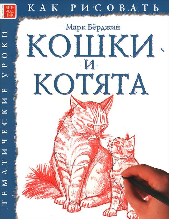 Кошки и котята. Тематические уроки, Марк Берджин