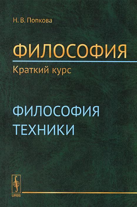 Философия. Краткий курс. Философия техники, Н. В. Попкова