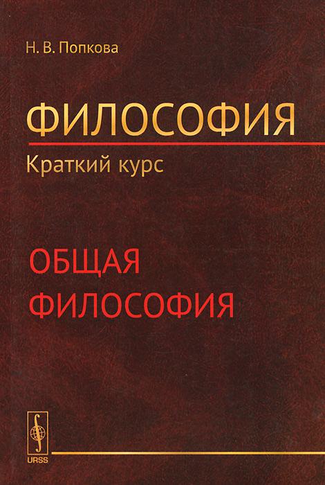 Философия. Краткий курс. Общая философия, Н. В. Попкова