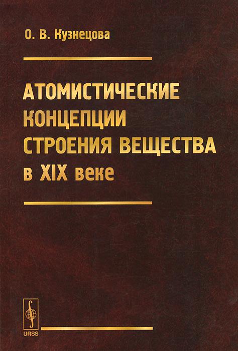 Атомистические концепции строения вещества в XIX веке, О. В. Кузнецова