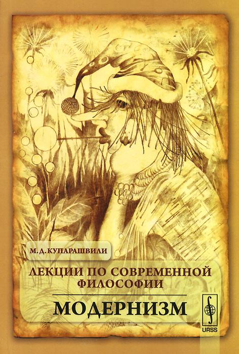 Лекции по современной философии. Модернизм, М. Д. Купарашвили