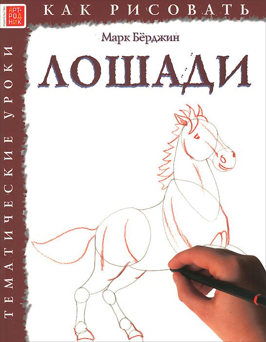 Лошади. Тематические уроки, Марк Берджин