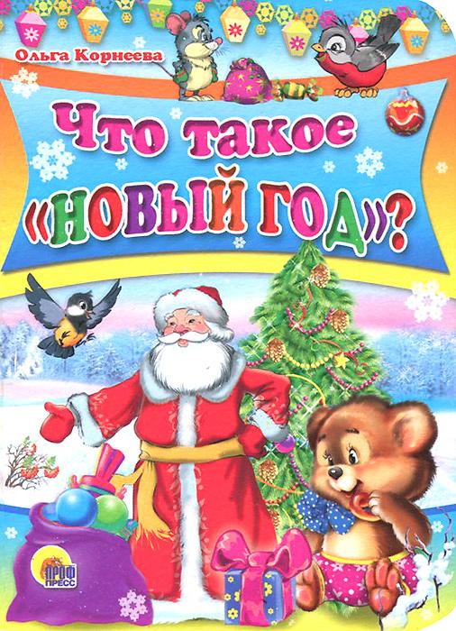 """Что такое """"Новый год""""?, Ольга Корнеева"""
