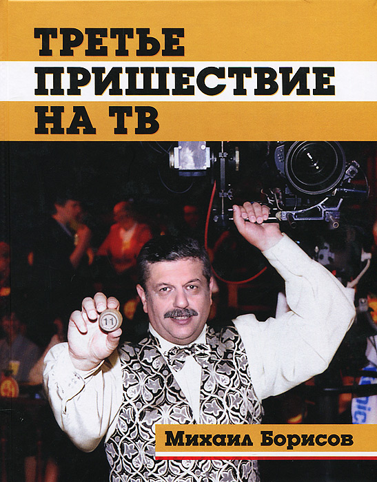 Третье пришествие на ТВ, Михаил Борисов