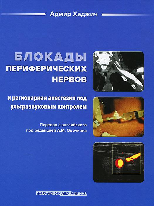 Блокады периферических нервов и регионарная анестезия под ультразвуковым контролем, Хаджич Адмир
