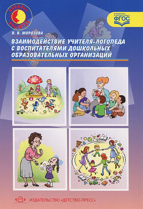 Взаимодействие учителя-логопеда с воспитателями дошкольных образовательных организаций, В. В. Морозова